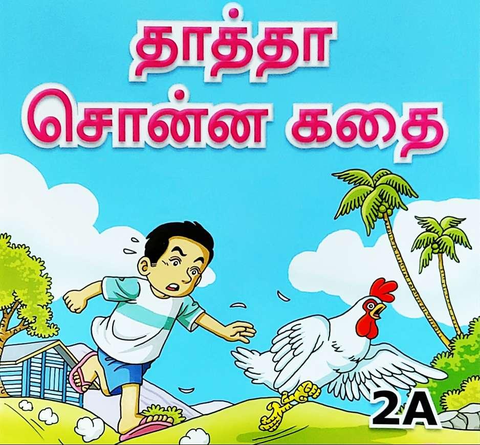 Język tamilski puzzle ze zdjęcia