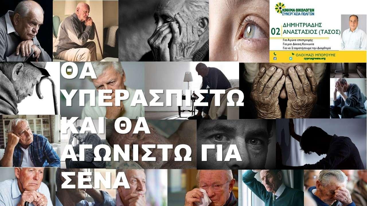 ΤΑΣΟΣ ΔΗΜΗΤΑΔΗΣ puzzle ze zdjęcia
